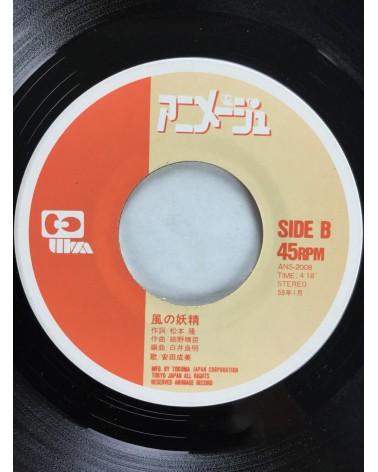 Joe Hisaishi - Nausicaa of the Valley of the Wind (Single) - 1984