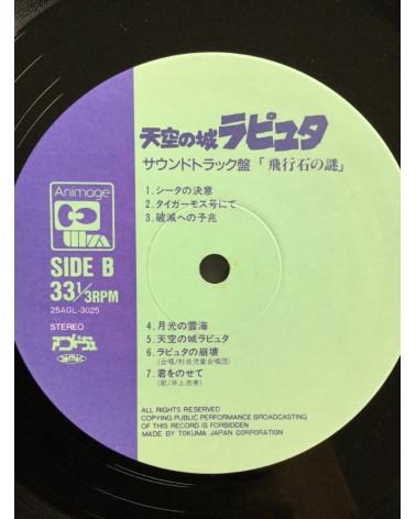 Joe Hisaishi - Castle in the Sky (Soundtrack) - 1986