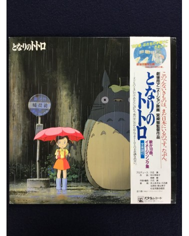 Joe Hisaishi - My Neighbor Totoro (Image Album) - 1987