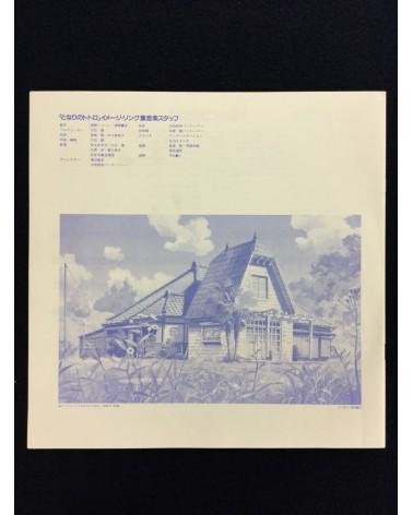 Joe Hisaishi - My Neighbor Totoro (Image Album) - 1987