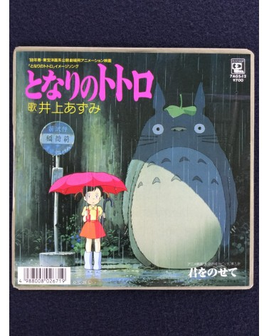 Joe Hisaishi - My Neighbor Totoro (Single) - 1987
