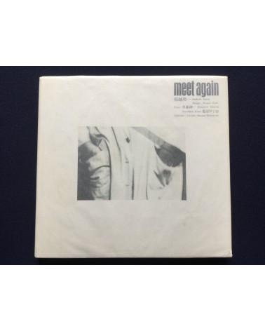 Koichi Inakoshi - Meet Again - 1973