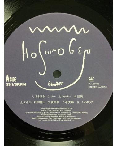 Gen Hoshino - Baka no uta - 2014