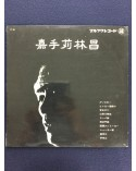 Rinsho Kadekaru - First Album - 1965