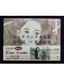 Nobuyoshi Araki - Diary Sentimental Journey - 1997