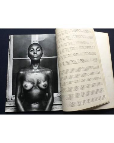 Kishin Shinoyama - Portfolio Nude - 1970