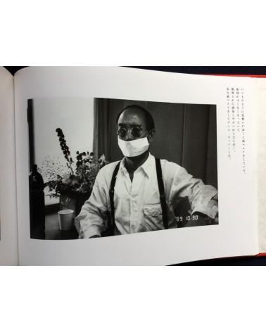 Nobuyoshi Araki - Diary Sentimental Journey - 1991