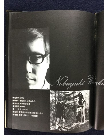 Nobuyuki Wakabayashi - Adam and Eve - 1970