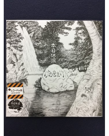 Honjitsu Kyuen - Kemu o Make - 2015