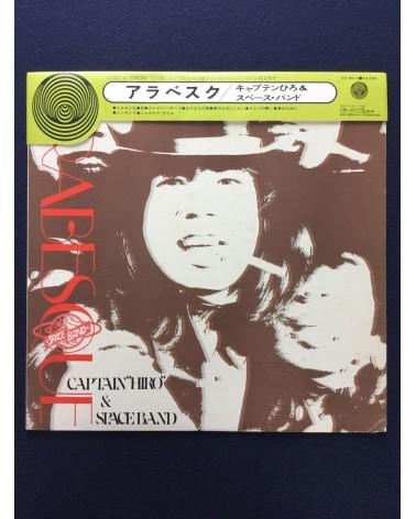 Captain Hiro & Space Band - Arabesque - 1974