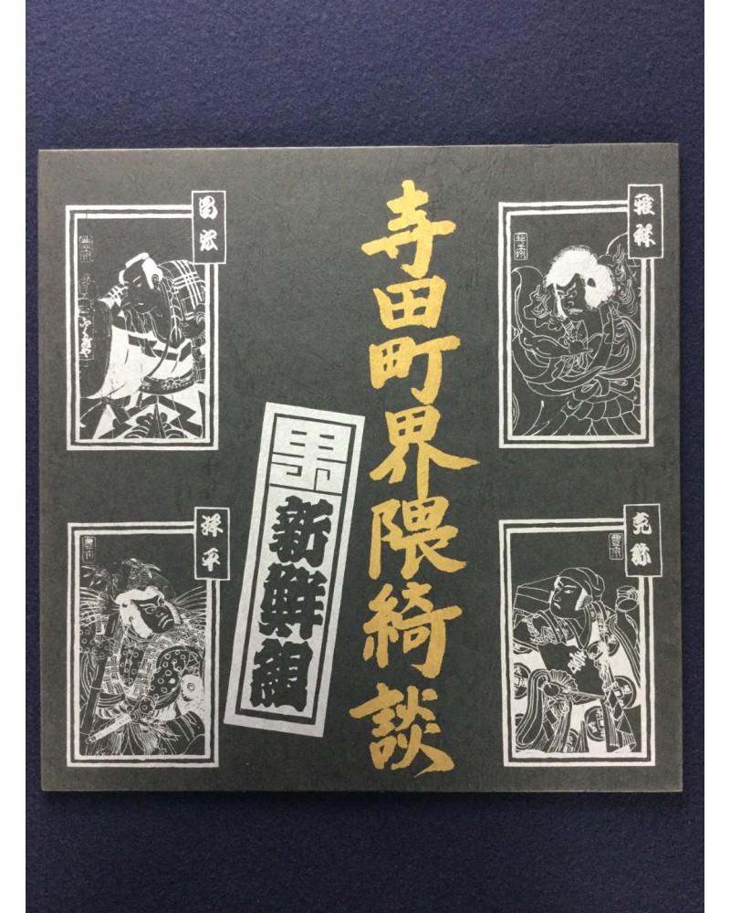 Shinsengumi - Teradacho Kaiwai Kidan - 1975