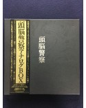 Zuno Keisatsu (Brain Police) - Analog Box - 1990