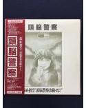 Zuno Keisatsu (Brain Police) - Saishuu Shirei, 1973 Winter Live and 1975 Summer Studio Live - 1990