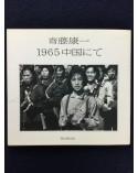 Koichi Saito - 1965 In China - 1990