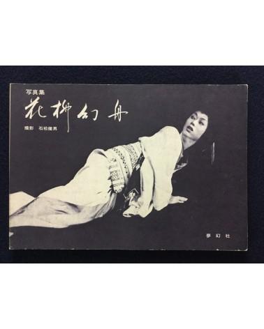 Takeo Ishimatsu - Hanayagi Genshu - 1975