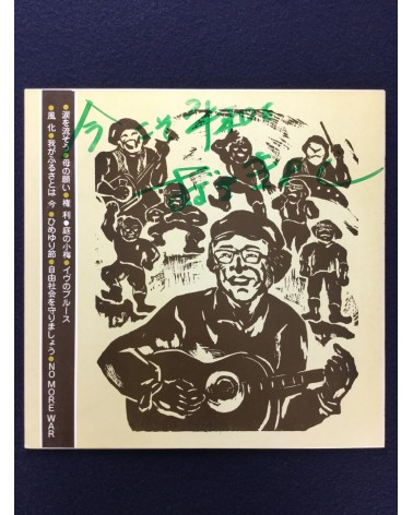 Kiyoshi Suzuki - Senso wa yurusanai - 1981