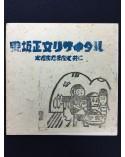 Masafumi Kurosaka - Recital - 1979