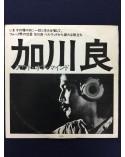 Ryo Kagawa - Out of Mind - 1974