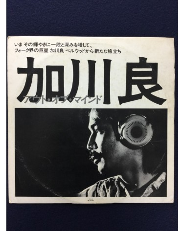 Ryo Kagawa - Out of Mind - 1974