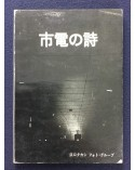 Takashi Hamaguchi - Shiden no uta - 1972