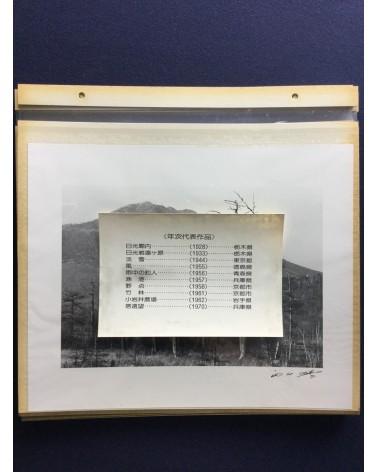 Kiyoshi Nishiyama - Original Print Collection - 1980