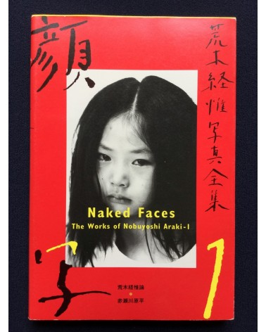 Nobuyoshi Araki - The Works of Nobuyoshi Araki (Complete Collection) - 1996