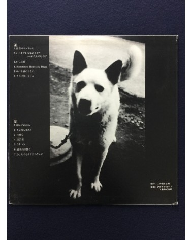 Masayuki Muroi - First Album - 1979