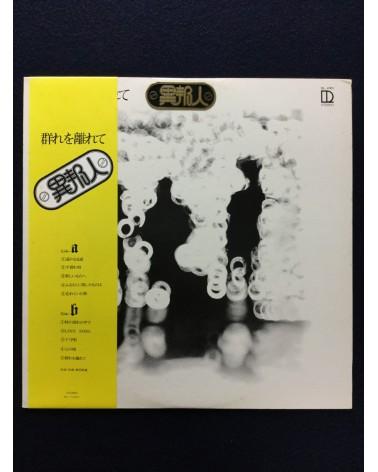 Ihoujin - Mure o Hanarete - 1975