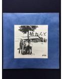 Kaminendo - Kaminendo Kinen Album - 1975