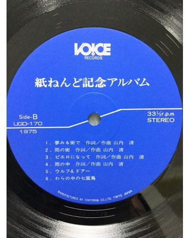Kaminendo - Memorial Album - 1975