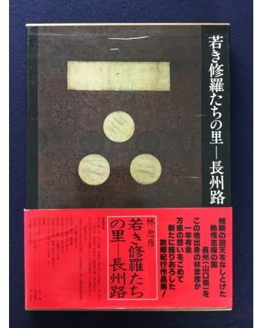 Hayashi Tadahiko - Wakaki shura tachi no sato: Choshuji - 1981