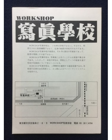 Workshop - Subscription Form - 1975