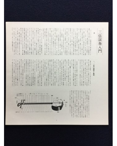 Hatsuko Kikuhara - Introduction to the Sanxian - 1973