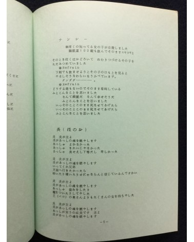 Daisaku Yoshino - Yoshino Daisaku's Boyhood - 1973
