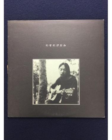 Shin Otowa - Wasuregatami - 1974