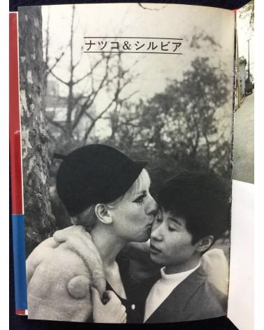 Sumiko Kiyooka - Matsuko and Silvia - 1970