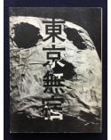 Masanori Iwasaki - Tokyo Mushuku, Masago's Voice Series N°2 - 1970