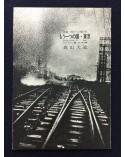 Daido Moriyama - Searching Journeys (8), Tokyo - 1970