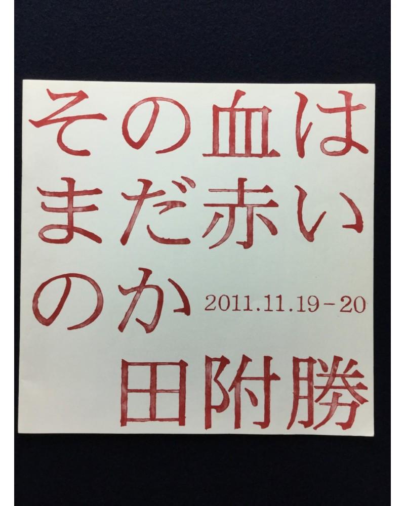 Tatsuki Masaru - Is the blood still red - 2012