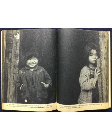 Ken Domon - Children of Chikuho and Rumie's Father is Dead - 1960