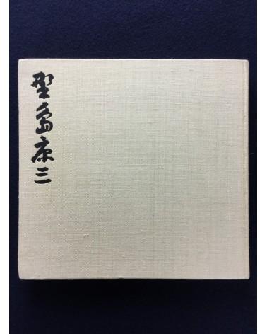 Yasuzo Nojima - A Posthumous Album - 1965