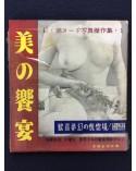 Feast of Beauty - Volume 1 - 1954