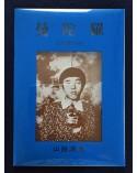 Kiyomi Yamaji - Mandala Self Portrait 1969 - 1976
