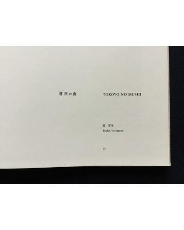Yoshiichi Hara - Tokoyo no mushi - 2013