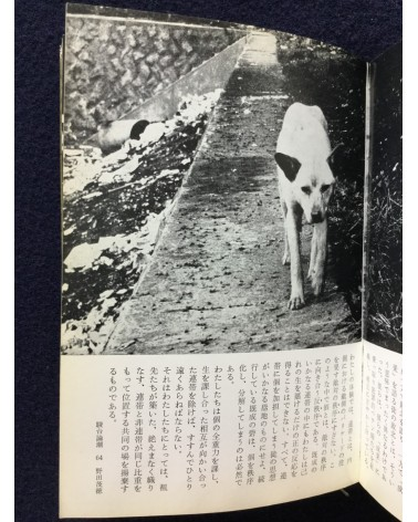 All Japan Students Photographers Association - Jokyo 1966 - 1968