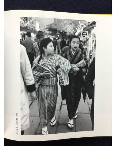 Takeyoshi Tanuma - Old Town... The Tokyo of Yesteryear, Asahi Sonorama No.27 - 1972