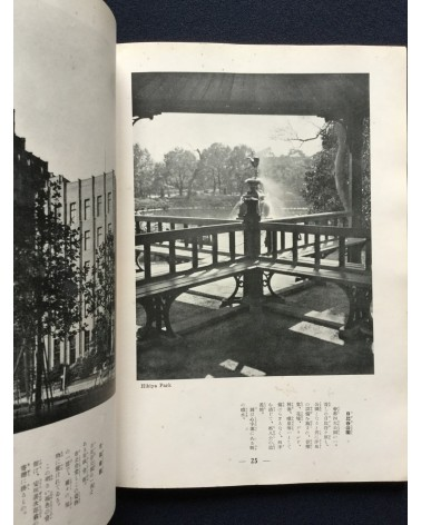 Mitsuo Hokari - The Beautiful Tokyo - 1927