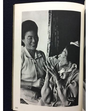 Yoshikiyo Takigawa - The visit of the 17th year - 1972
