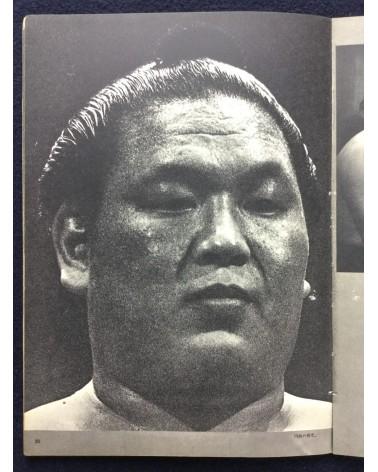 Kokichi Otani - Gendai no Sumo - 1962