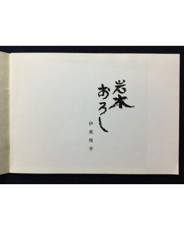 Toshiyuki Ito - Iwaki Oroshi - 1994